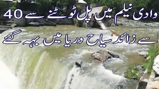 40 tourists fall in River || Neelum as bridge collapses ||  Nala Jagran | Neelum Valley