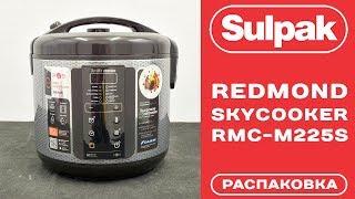 Мультиварка Redmond SkyCooker RMC-M225S распаковка (www.sulpak.kz)