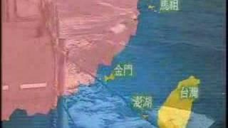 『八二三砲戰』四十八週年特別報導(1)