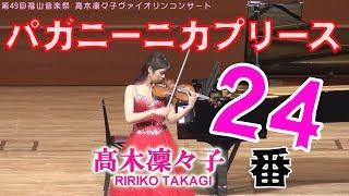 パガニーニ カプリース第24番 Paganini Caprice No.24  Ririko Takagi