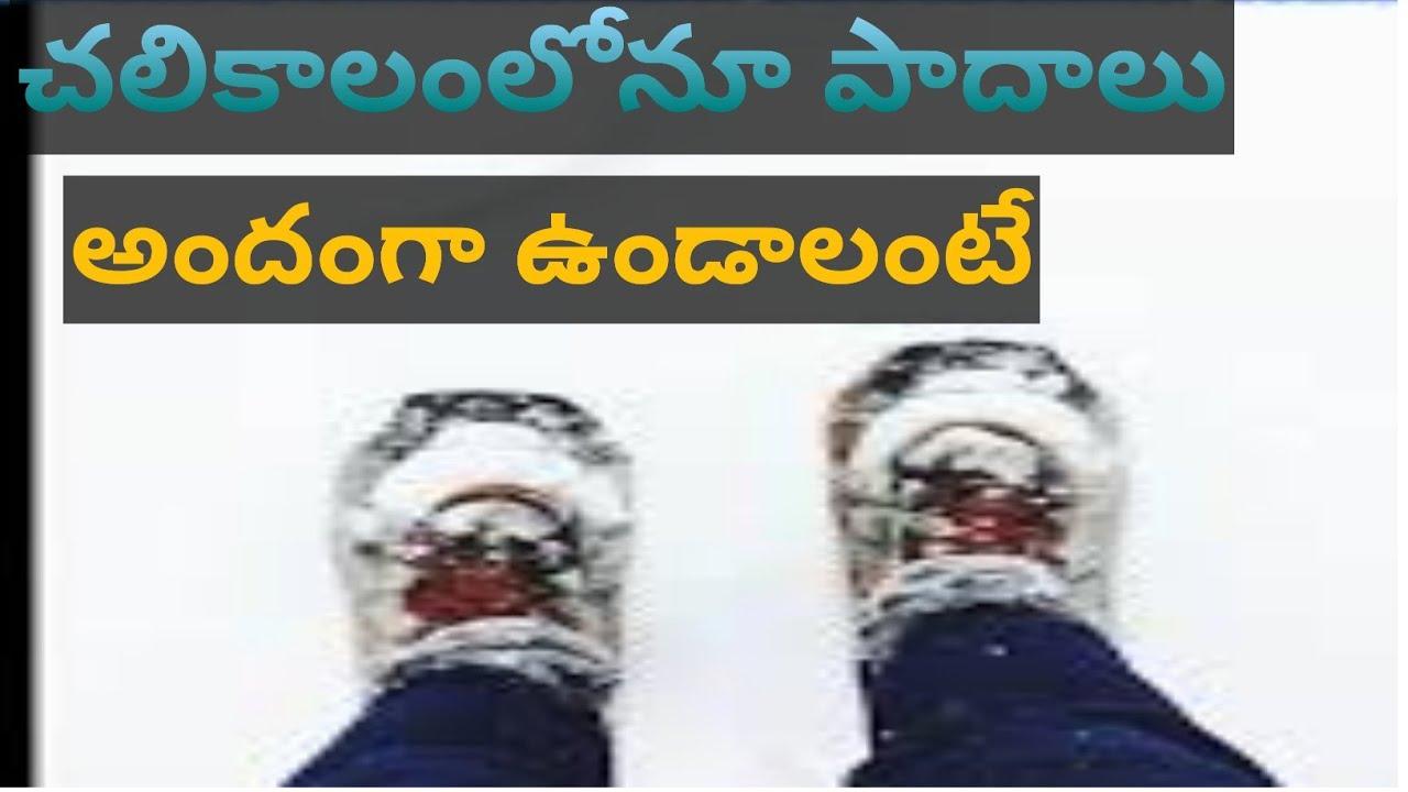 చలికాలంలోనూ పాదాలు పగుళ్లు లేకుండా అందంగా ఉండాలంటే ఇలా చేయండి |Kusuma Telugu Vlogs