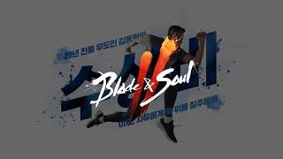 Blade & Soul 2 | Google Play – 수상비 편