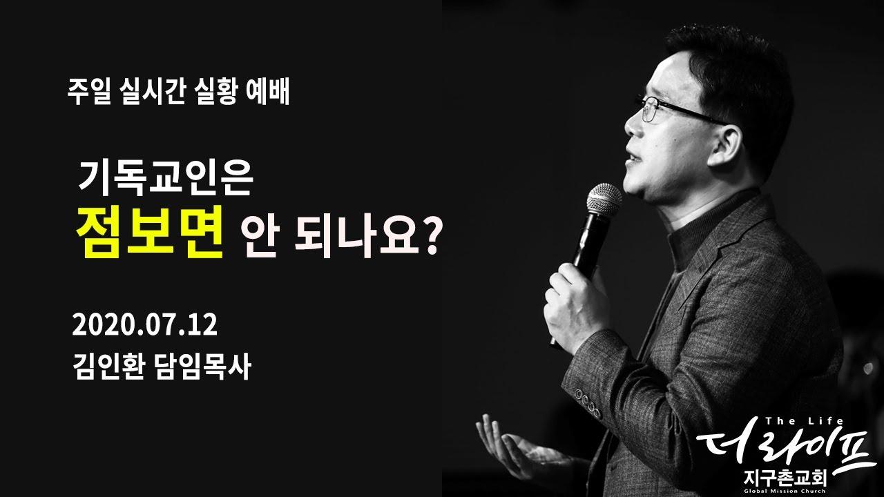 [2020.07.12] The Life 지구촌교회 주일 실시간 3부 예배