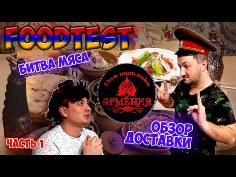 Обзор доставок Харькова - меню Армения
