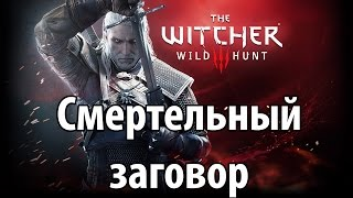 The Witcher 3: Wild Hunt - Смертельный заговор