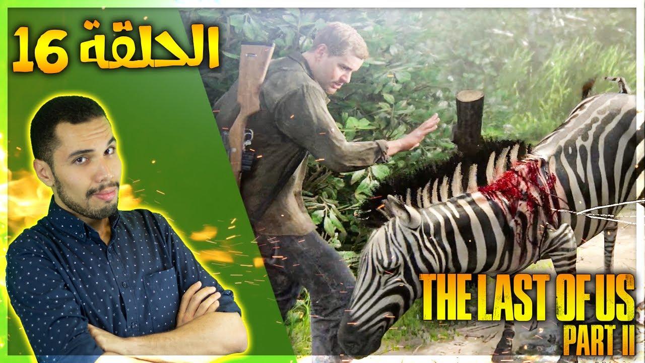تختيم ذا لاست اوف اس 2 - آبي والوقت العائلي   The Last of Us Part II Let's Play #16