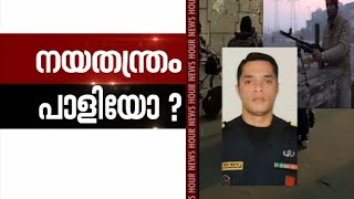 News Hour 03/01/16 Asianet News Channel