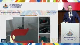 МНОГОМЕРНАЯ РОССИЯ-2018: Сальников Н.В., ГК «НЕОЛАНТ»