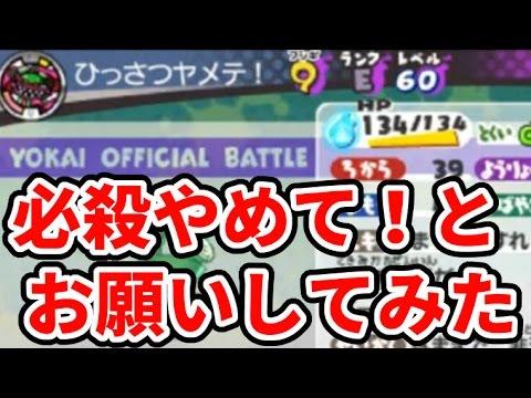 【検証】必殺うたないでとお願いしたら、打たないでくれるのか?【S999カンスト勢】きょうぺいちゃんの公式対戦【妖怪ウォッチ3 スシ・テンプラ・スキヤキ】#113  Yo-Kai Watch 3