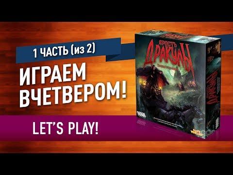 Настольная игра «ЯРОСТЬ ДРАКУЛЫ»: ИГРАЕМ! (часть 1 из 2)