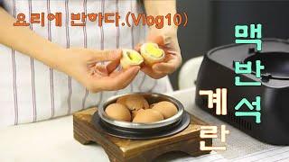 맥반석 계란 간단하게 만들기/밥도둑렌지 이용/1-2인밥…