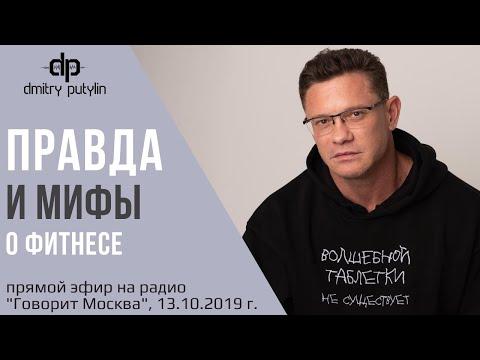 Прямой эфир на радио Говорит Москва | Мифы о фитнесе и научный подход