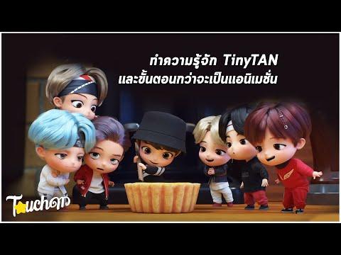 ใครไม่ทัน TinyTAN !! : มาทำความรู้จักบังทันตัวน้อยสุดน่ารัก และขั้นตอนกว่าจะเป็นแอนิเมชั่น