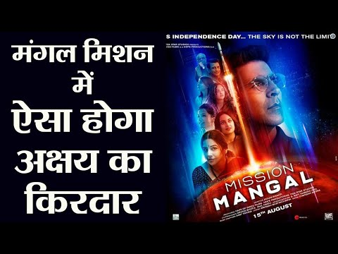 Akshay Kumar to play the role of a scientist in Mission Mangal   FilmiBeat Mp3