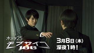 【木ドラ25】モブサイコ100 第8話 望月歩 検索動画 8