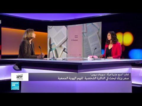 الكاتبة سمر يزبك: -وثقت شهادات سوريات مقاومِات من أجيال وأديان مختلفة في كتابي 19 إمرأة-  - نشر قبل 47 دقيقة