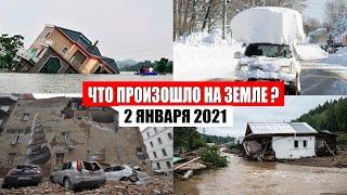 Катаклизмы за день 2 января 2021 | месть природы,изменение климата,событие дня, в мире,боль земли