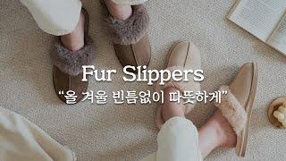 겨울 필수템 '털(fur) 슬리퍼' / …