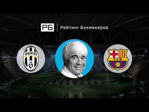 Прогноз Евгения Ловчева: «Ювентус» – «Барселона»