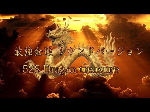 【528hz】最強金運バイノーラルビートサウンドバージョン【Dragon treasure】