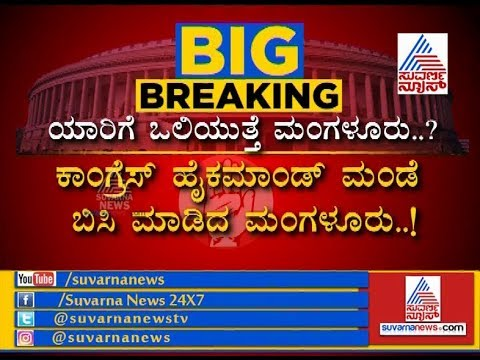 Mangaluru LS Poll | Who Will Contest From Congress In Mangaluru Constituency ..?