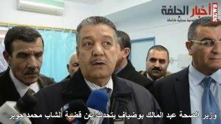 وزير الصحة عبد المالك بوضياف يتحدث عن قضية الشاب محمد جوبر بمسعد