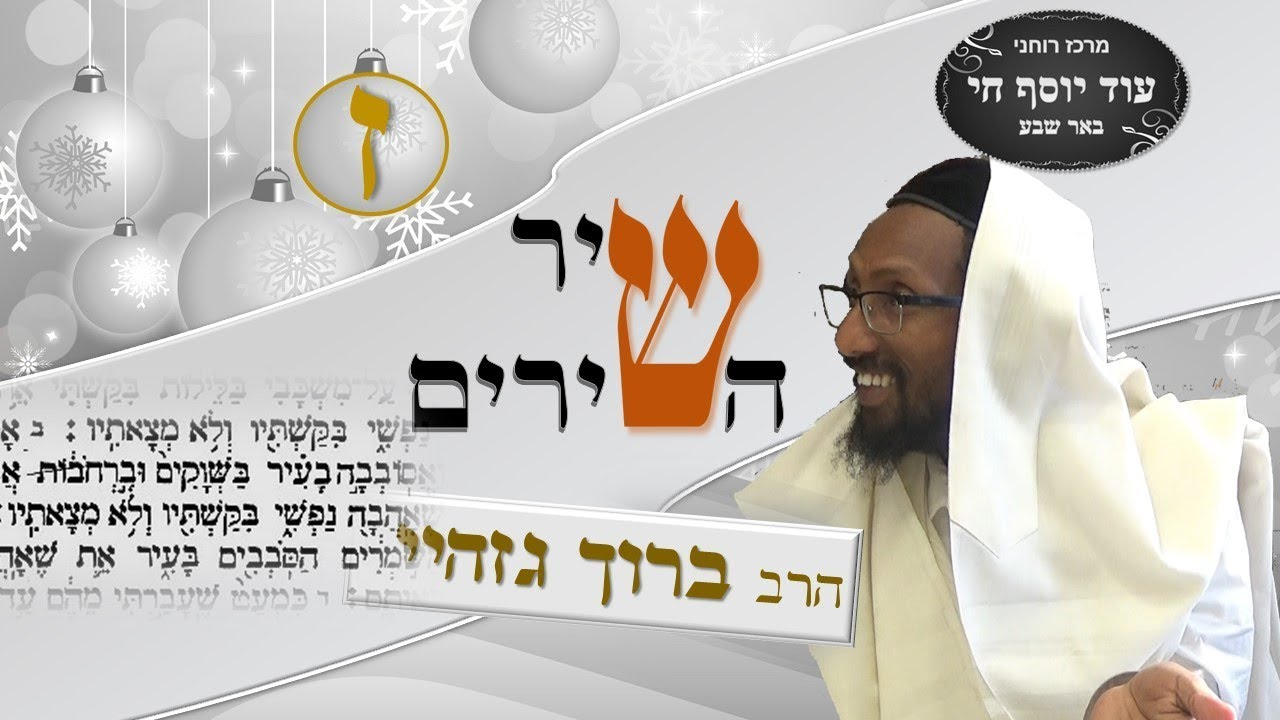 רב ברוך גזהיי - שיר השירים -פרק ז' - Rabbi baruch gazahay HD
