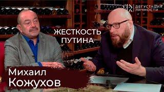 Михаил Кожухов. О жесткости Путина журналистике путешествиях интервью Дегустация личности