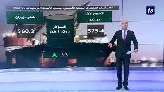 النشرة الاقتصادية 8-7-2019 | Economic Bulletin
