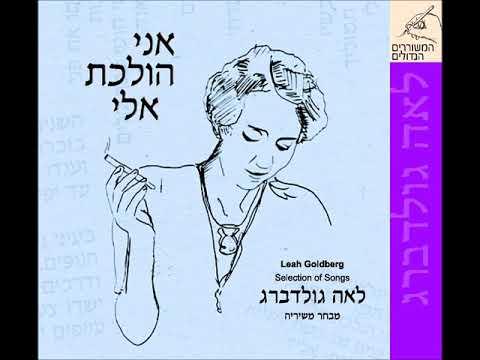 יהודית רביץ - למי שאינו מאמין