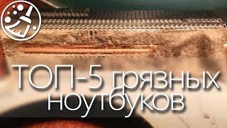 🔥 [ЖЕСТЬ] 🤯 ТОП-5 грязных ноутбуков