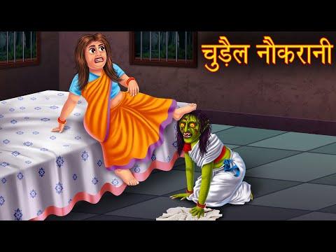 चुड़ैल नौकरानी   Ghost Maid   Haunted Stories   Horror Stories   Hindi Kahaniya   Stories in Hindi