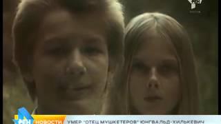 Умер «Отец мушкетеров» Юнгвальд-Хилькевич