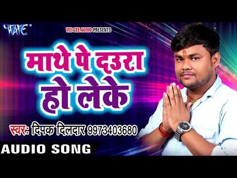 Deepak Dildar सबसे हिट छठ गीत - Mathe Pe Daura - Koshi Bharai Chhathi Mai Ke - Bhojpuri Chhath Geet