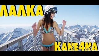 ПРОСТО СУПЕР ВЫПУСК :-) (+18) | KANE4NA