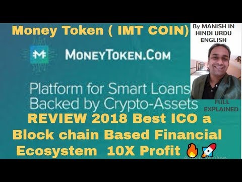 Money Token ( IMT COIN) Review 2018 Best ICO a Block chain Based Financial Ecosystem10 X Profit 🔥🚀