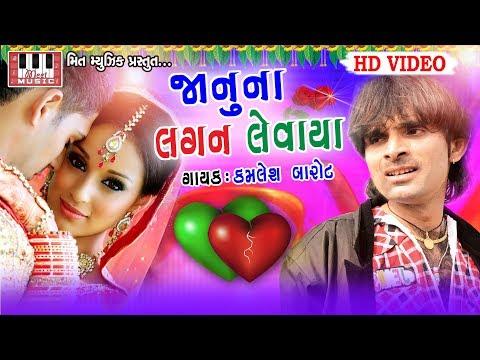 Kamlesh Barot New Timli 2018| Jaanu Na Lagan Levaya | HD Video | Meet Music