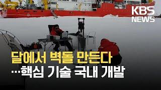 '메이드 인 코리아' 달 기지 건설 박차…핵심기술 국내…