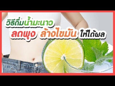 วิธีดื่มน้ำมะนาวให้ได้ผล พุงยุบ ลดน้ำหนัก ล้างไขมัน  How to drink lemon juice get belly fat