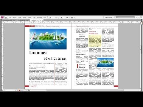 Программа Для Верстки Журнала На Русском Скачать Бесплатно - фото 11