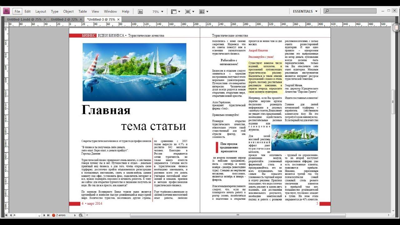 Indesign уроки для начинающих скачать pdf