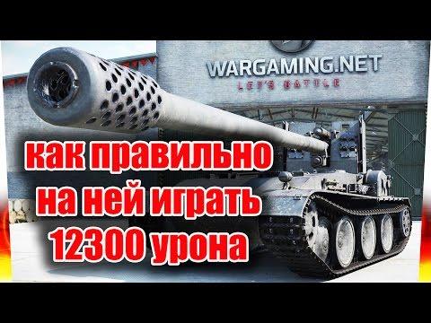 GRILLE 15 новая имба? 12300 урона. как играть на гриль 15,этой страшной пт-сау .World of tanks