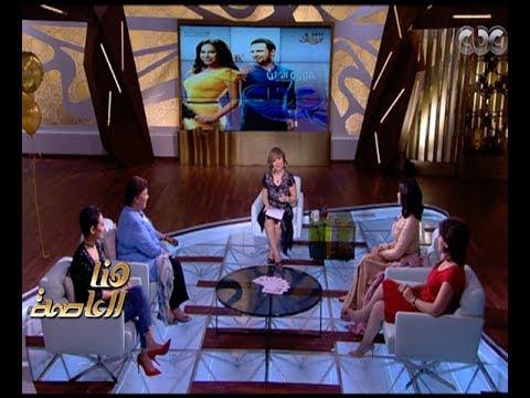 """هنا العاصمة   حنان مطاوع تكشف كواليس حلاوة الدنيا وتكشف عن قصة فريق العمل الطريفة مع """" الرنجة """""""