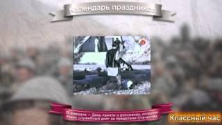 """""""Афган"""" (материал для классного часа в 5и классе лицея № 1793)"""