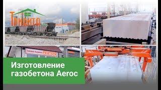 Изготовление газобетона Aeroc(Купить газобетон Аэрок производителей Обухов и Березать в интернет-магазине Тривита - http://trivita.net.ua/gazoblok-aeroc-o..., 2015-05-22T14:14:56.000Z)