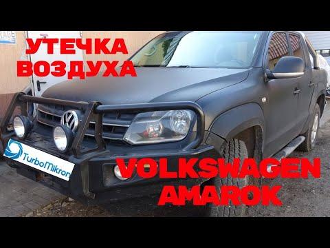 Volkswagen Amarok проблемы с турбиной? Диагностика, ремонт и тест-драйв Амарока.