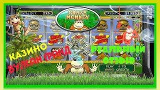 видео Играть в игровой автомат Crazy Monkey (Обезьянки) онлайн, без смс
