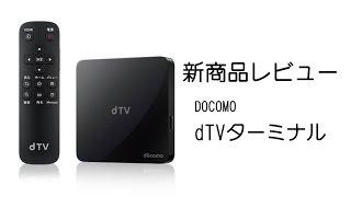 【新商品レビュー】ドコモdTVターミナル その1