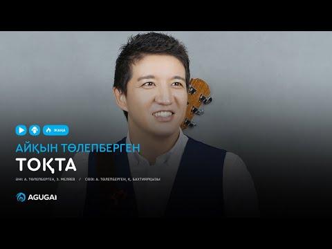 Айқын Төлепберген - Тоқта (аудио) - Видео из ютуба