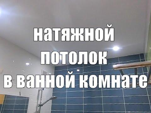 Натяжной потолок ПВХ в ванной комнате S=5 м.кв.